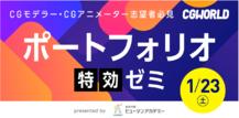 【CG業界就職】「ポートフォリオ特効ゼミ」※CGWORLD主催