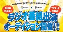 エフエム鹿児島ラジオ番組出演者オーディション開催!!