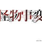 TVアニメ「怪物事変」アフレコ体験!