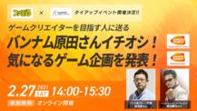 【タイアップ】ファミ通×ヒューマンアカデミー
