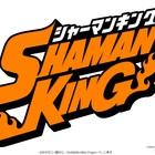 TVアニメ「SHAMAN KING」アフレコ体験!