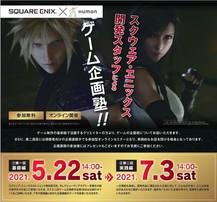 スクウェア・エニックス×ヒューマンアカデミー ゲーム企画塾