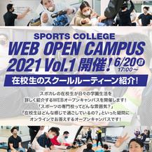 スポーツカレッジWEBオープンキャンパス2021Vol.1