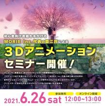 morie.inc代表 森江康太氏による3Dアニメーションセミナー