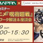 TVアニメ『呪術廻戦』デジタルワーク解説&座談会