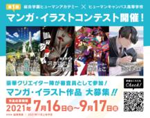 第1回 マンガ・イラストコンテスト開催!!