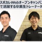 【スポカレWebオーキャン】世界で活躍する卒業生トレーナー対談!