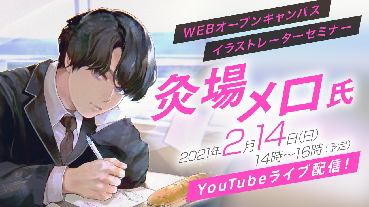 灸場メロさん WEBオープンキャンパス!