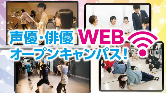 声優・俳優 WEBオープンキャンパス!
