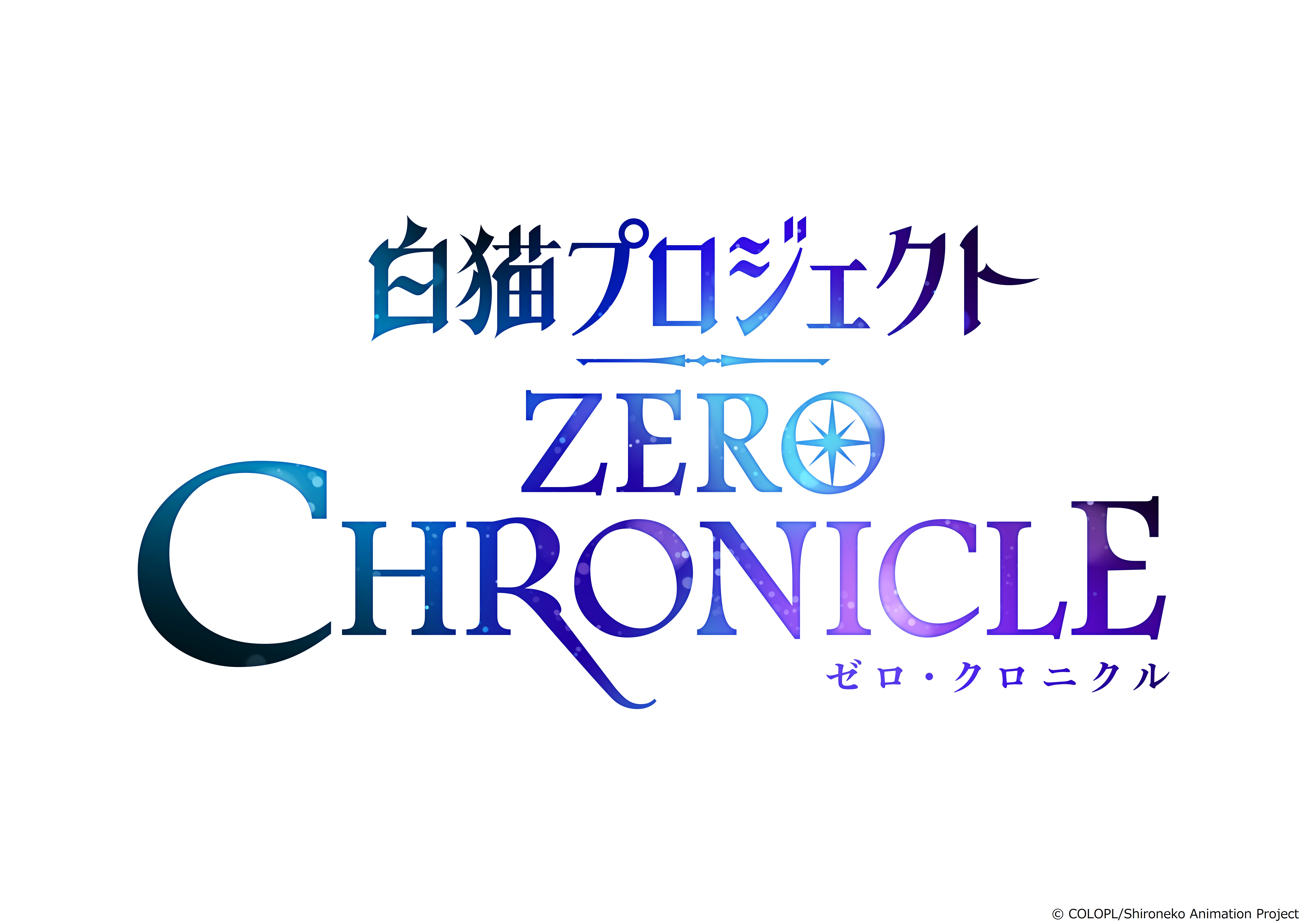 「白猫プロジェクト ZERO CHRONICLE」アフレコ体験 開催!