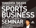 アディダスジャパン山下崇氏 スポーツビジネスセミナー