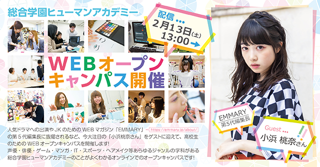 総合学園WEBオープンキャンパス2021