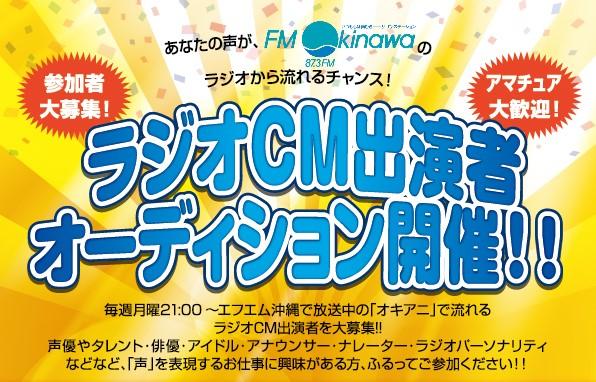 エフエム沖縄 ラジオCMオーディション開催!