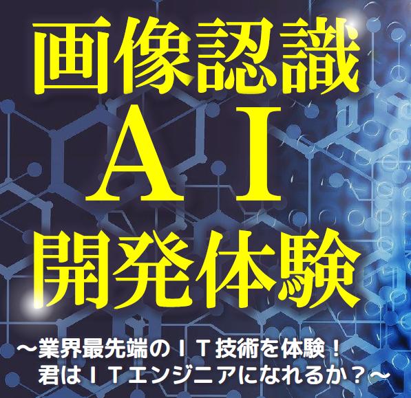 画像認識AI開発体験~業界最先端のIT技術を体験~