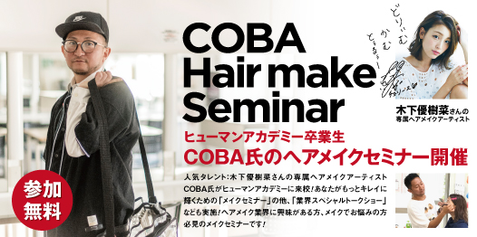 COBA氏ヘアメイクセミナー開催