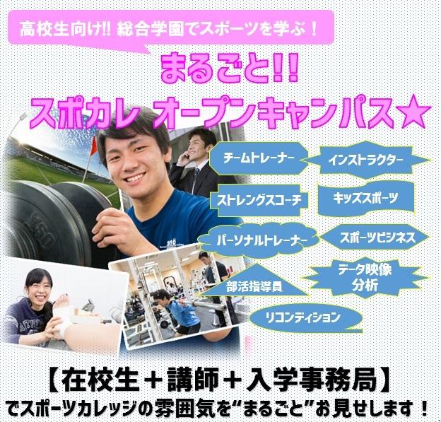 【高校生向け】まるごと!!スポカレ オープンキャンパス★開催!