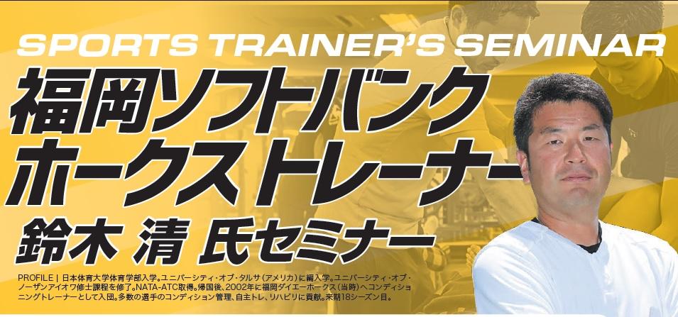 福岡ソフトバンクホークス鈴木トレーナーセミナー