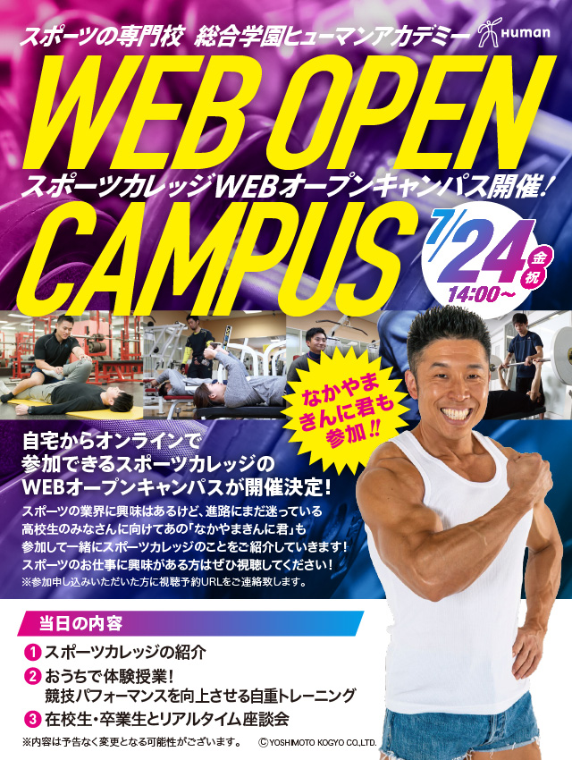 スポーツカレッジWEBオープンキャンパス開催