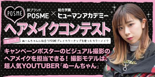 POSME×ヒューマンアカデミー ヘアメイクコンテスト