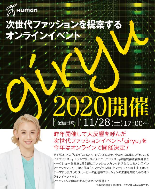 次世代ファッションオンラインイベント「giryu」開催