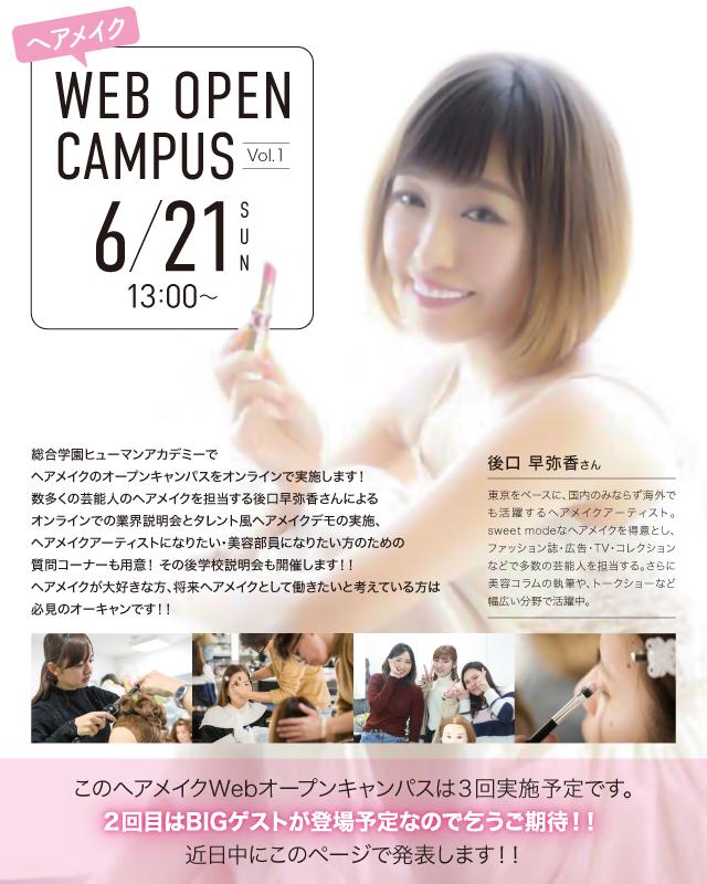ヘアメイクWebオープンキャンパス