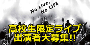 Break of Limit & BBQ LIVE 出演者募集!