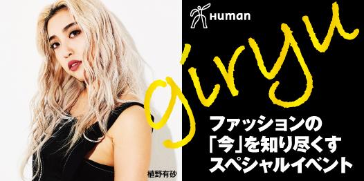 ファッションの今を知り尽くすイベント「giryu」