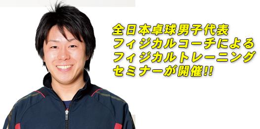 田中礼人氏フィジカルトレーナーセミナー