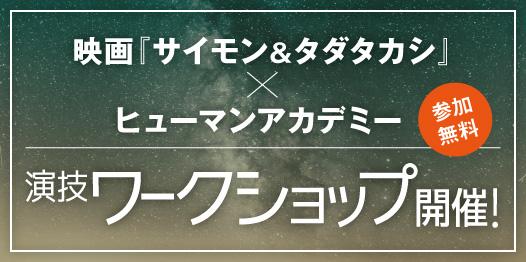 『サイモン&タダタカシ』演技ワークショップ