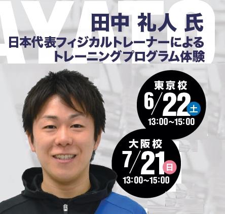 日本代表フィジカルトレーナーによるトレーニングプログラム体験