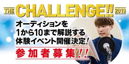 THE CHALLENGE2018