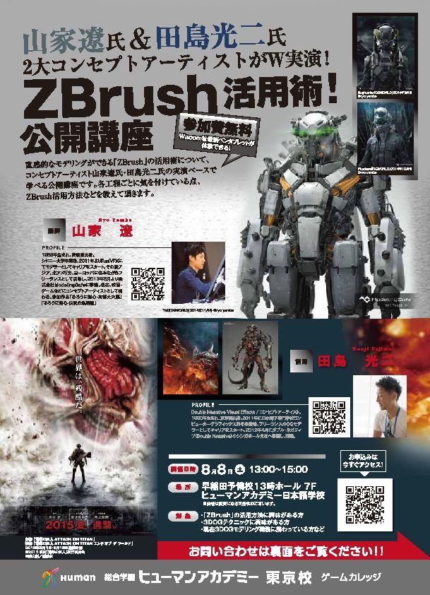 ZBrush_tokyo_omote07.10.jpg