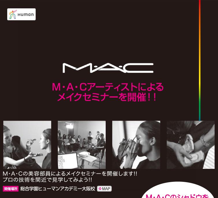 M・A・Cアーティストによるメイクセミナー開催!!M・A・Cの美容部員によるメイクセミナーを開催します!!プロの技術を間近で見学してみよう!