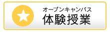 taiken-bana2-.jpg