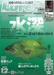 「ルアーマガジン」にて中国研修の記事が掲載されました。