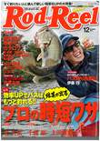 「Rod and Reel」にて中国研修の記事が掲載されました。