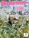 「Basser」にて中国研修の記事が掲載されました。