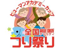 2018年『つり祭り』開催決定!