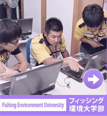 フィッシング環境大学部