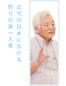 近代の日本における釣りの第一人者