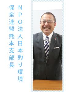 NPO法人日本釣り環境保全連盟熊本支部長