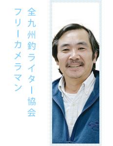全九州釣ライター協会フリーカメラマン