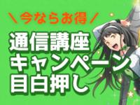 通信キャンペーン目白押し-thumb-autox150-64610.png