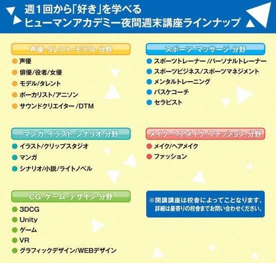 特待キャンペーン2.jpg
