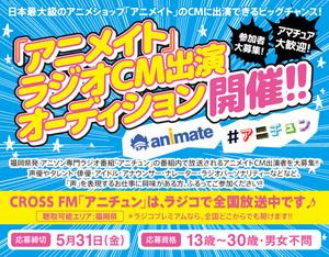 fukuoka_animate_audition_WEB_W640.jpg