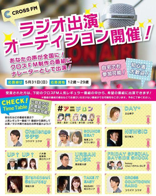 ラジオ出演オーディション.jpg