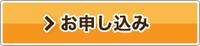 application_button.jpgのサムネイル画像