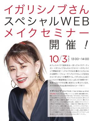 banner640_830_igari_make_seminar(0909)-thumb-640xauto-118545.jpg