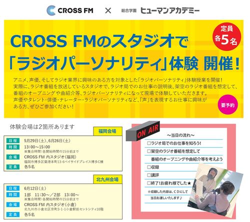ラジオパーソナリティ.jpg