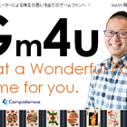 ゲーム業界を代表するレジェンド・クリエーターを迎えGm4u実施